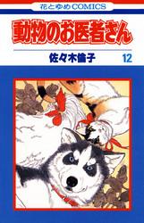 動物のお医者さん 12 冊セット全巻 漫画