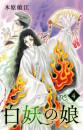 白妖の娘 4 冊セット全巻 漫画