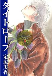 タイトロープ 2 冊セット全巻 漫画