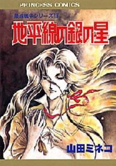 最終戦争シリーズ (1-13巻 全巻) | 漫画全巻ドットコム