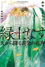 【ライトノベル】緑土なす 天から降る黄金の花弁 (全1冊)