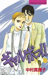 ギャルボーイ!(8) 漫画