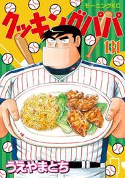 クッキングパパ(131) 漫画