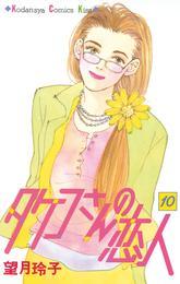 タケコさんの恋人(10) 漫画