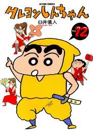 クレヨンしんちゃん 12巻 漫画