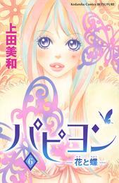パピヨン-花と蝶-(6) 漫画