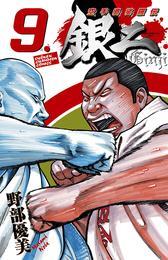 空手婆娑羅伝 銀二 9. 漫画