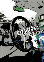 闇金ウシジマくん(24) 漫画