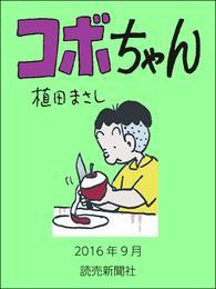 コボちゃん 2016年9月 漫画