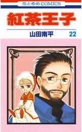 紅茶王子 22巻 漫画