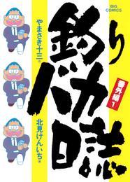 釣りバカ日誌 番外編(1) 漫画