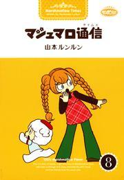 マシュマロ通信(8) 漫画