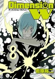 ディメンション W 8巻 漫画