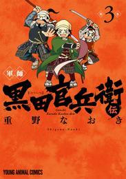 軍師 黒田官兵衛伝 3巻 漫画