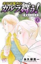 変幻退魔夜行 カルラ舞う! 葛城の古代神 2 漫画