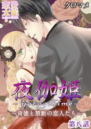 夜伽姫~背徳と禁断の恋人たち~ 8 漫画