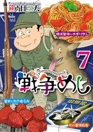 戦争めし 7 冊セット 最新刊まで