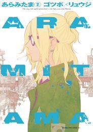 ARAMITAMA(2) 漫画