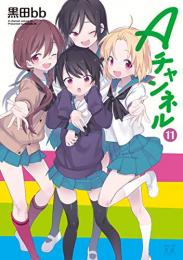 Aチャンネル (1-11巻 全巻)