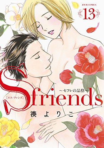 S−friends〜セフレの品格〜 漫画