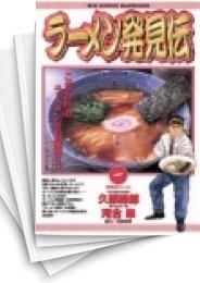【中古】ラーメン発見伝 (1-26巻) 漫画