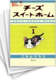 【中古】チーズスイートホーム (1-12巻) 漫画