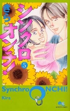 シンクロオンチ! (1-5巻 全巻) 漫画