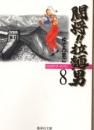 闘将!!拉麺男 (たたかえ!!ラーメンマン) [文庫版] 漫画