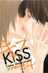 キス 4 冊セット最新刊まで 漫画