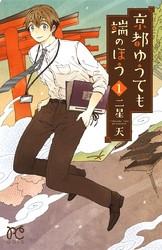 京都ゆうても端のほう 5 冊セット最新刊まで 漫画