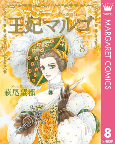 王妃マルゴ -La Reine Margot- 漫画