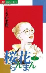 桜花らんまん 7 冊セット全巻 漫画