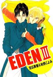 EDEN 3 冊セット全巻 漫画