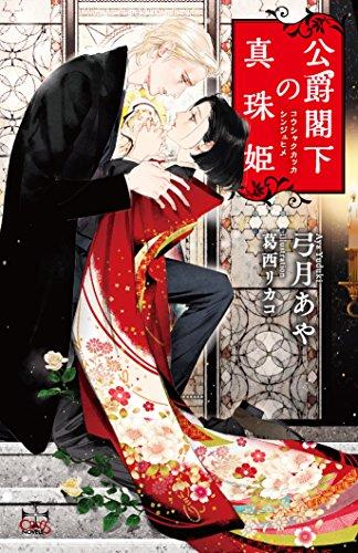 【ライトノベル】公爵閣下の真珠姫 漫画