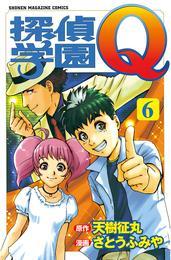 探偵学園Q(6) 漫画