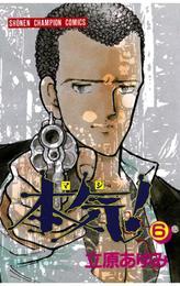 本気! 6 漫画
