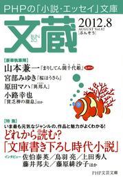 文蔵 2012.8 漫画