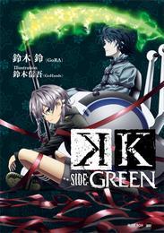 K SIDE:GREEN 漫画