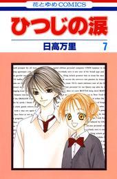 ひつじの涙 7巻 漫画