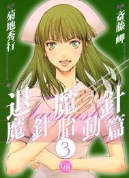 魔殺ノート退魔針 魔針胎動篇 (3) 漫画
