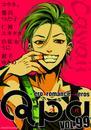 Qpa vol.99 カワイイ 漫画
