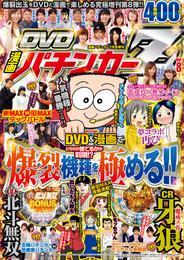漫画パチンカー 2016年07月号増刊「DVD漫画パチンカーZ Vol.8」 漫画