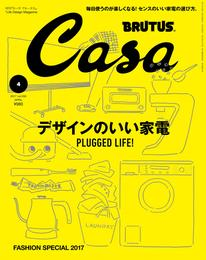 Casa BRUTUS (カーサ ブルータス) 2017年 4月号 [デザインのいい家電] 漫画