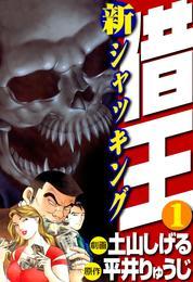 新・借王(1) 漫画