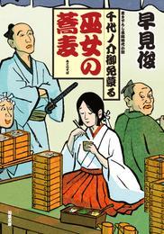 千代ノ介御免蒙る : 3 巫女の蕎麦 漫画