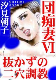 団痴妻VI 抜かずの二穴調教 漫画