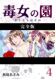 毒女の園【完全版】4