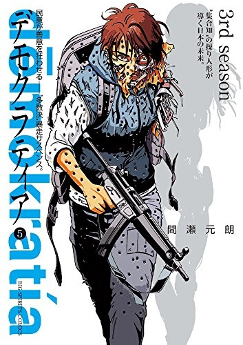 デモクラティア (1-5巻 最新刊) 漫画