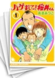 【中古】ハゲまして!桜井くん (1-5巻) 漫画