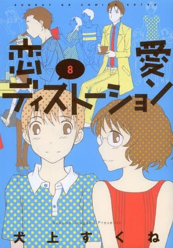 恋愛ディストーション (1-8巻 全巻) 漫画